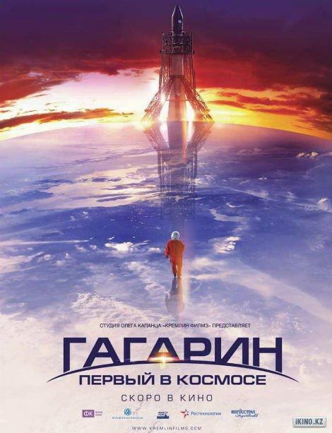 film-perviy-v-kosmose